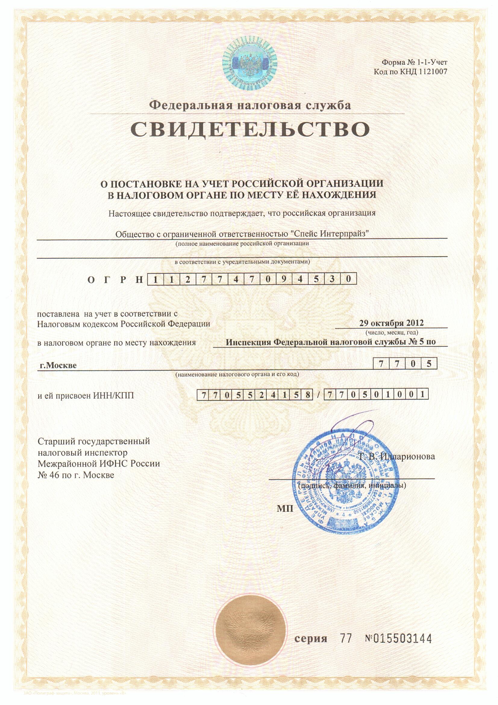 http://optimizaciya.ucoz.ru/svidetelstvo1.jpg