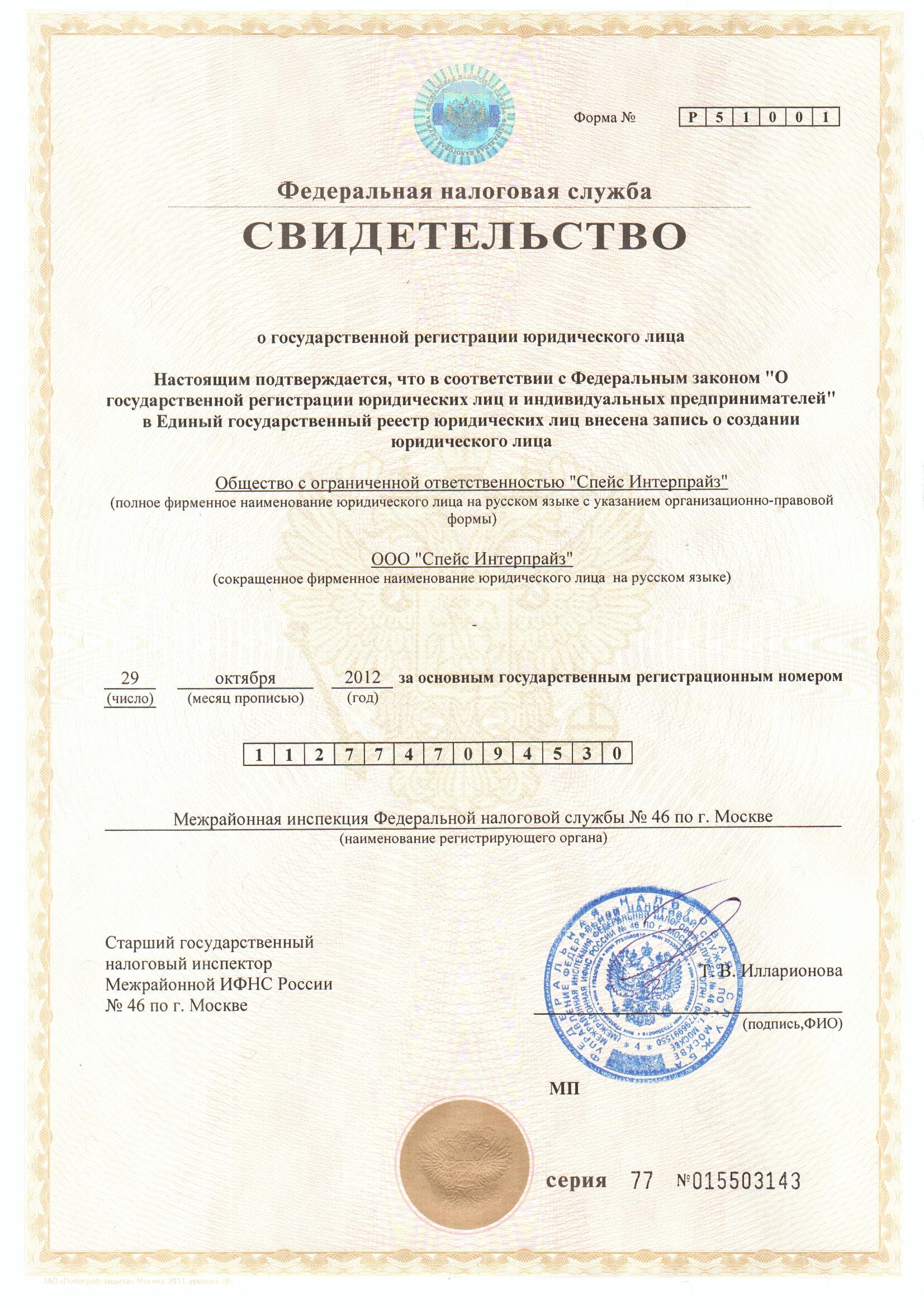 http://optimizaciya.ucoz.ru/svidetelstvo2.jpg
